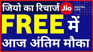 Video Jio Recharge offer : Last date to get free Jio Recharge of Rs.399 or more with cashback upto Rs.2599 download MP3, 3GP, MP4, WEBM, AVI, FLV Desember 2017
