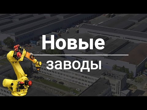 Новые заводы России. Октябрь 2019