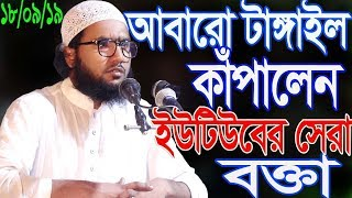 Download lagu ১৮ ০৯ ১৯ ট ঙ গ ইল ক প য আসল ন Soaib Ahmed Ashrafi l New bangla waz l শ য ইব আহম মদ আশ র ফ MP3