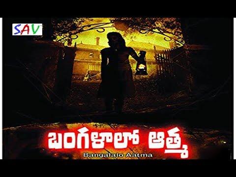 Banglalo Athma   బంగ్లాలో ఆత్మ   Telugu Full Movie  HD   Horror Collection