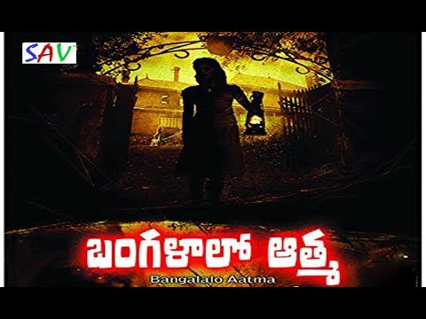 Banglalo Athma ||బంగ్లాలో ఆత్మ|| Telugu Full Movie  HD|| Horror Collection