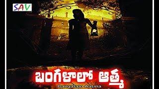 బంగ్లాలో ఆత్మ|| Telugu Full Movie  HD|| Horror Collection