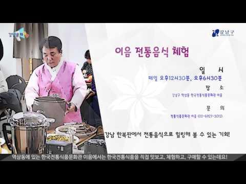 강남문화톡톡 - 2월 행사 일정
