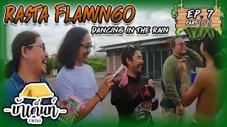 OHANA บ้าเต็นท์ EP.7 : งานดนตรี Rasta flamingo dancing in the rain จ.กรุงเทพฯลฯ ( part1 )