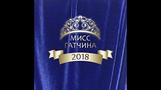 Мисс Гатчина-2018