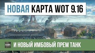 WOT 9.16 НОВЫЙ ИМБОВЫЙ ПРЕМ AMX M4 mle. 49 И ГОРОДСКАЯ КАРТА