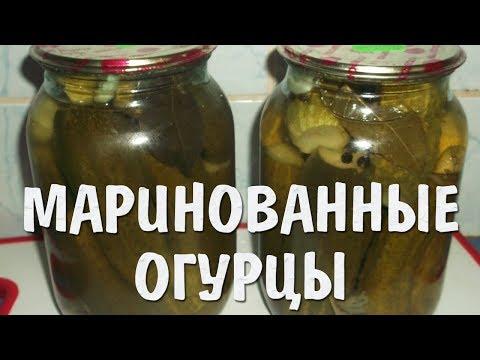 Рецепт хрустящих маринованных огурцов