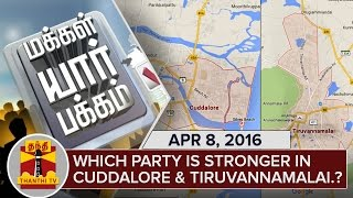 Makkal Yaar Pakkam 09-04-2016 Which Party is strong in Cuddalore and Tiruvannamalai..?