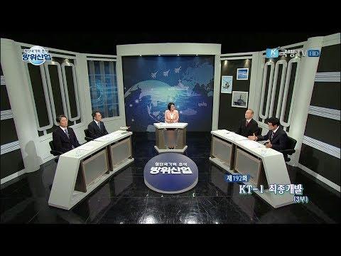 [첨단국가의 초석, 방위산업] 제192회 KT-1 최종개발 3부