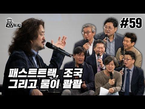 김어준의 다스뵈이다 59회 패스트트랙, 조국 그리고 물이 콸콸