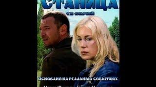 Станица 2 серия (2013) Криминальная драма, детектив фильм сериал