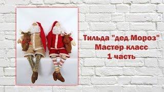 Как сшить куклу тильду Санта Клаус. 1 часть
