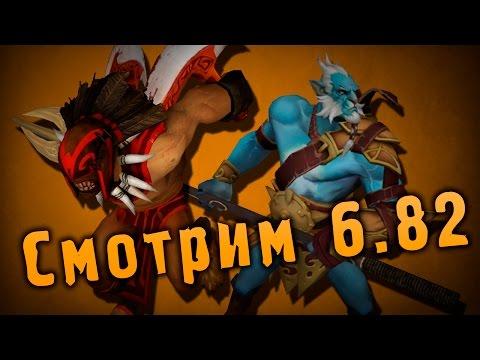видео: Патч 6.82 - первая игра