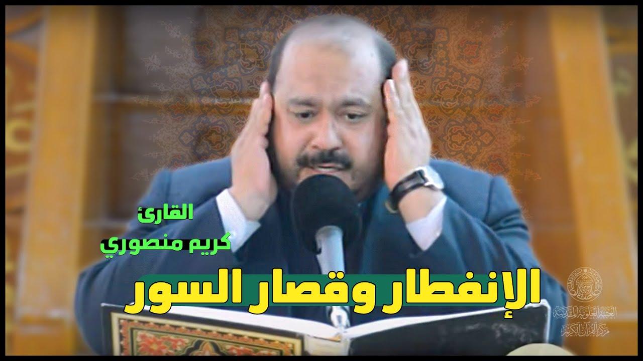 كريم منصوري