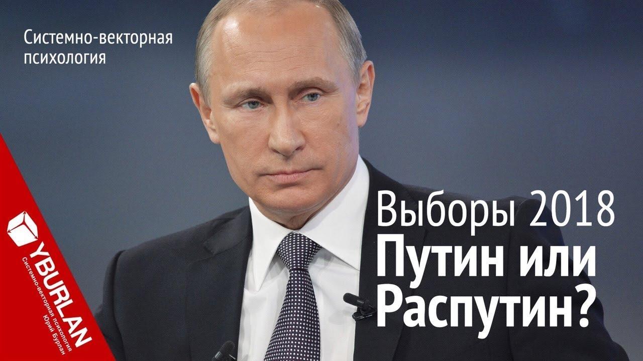 Выбираем президента России 2018-го года ⋆ Твои выборы 2018