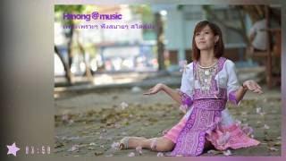 เพลงม้งเพราะๆ 10 เพลง  Hmong @ Music (012) หญิง-01