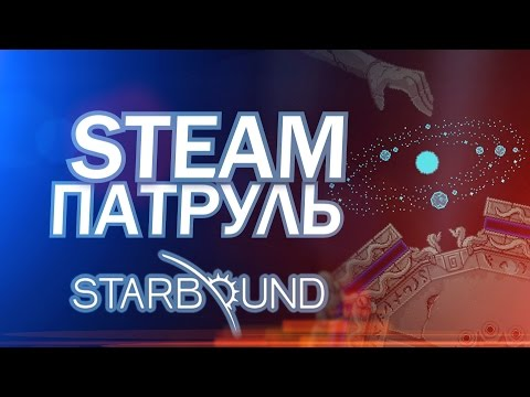 Steam Патруль - Starbound