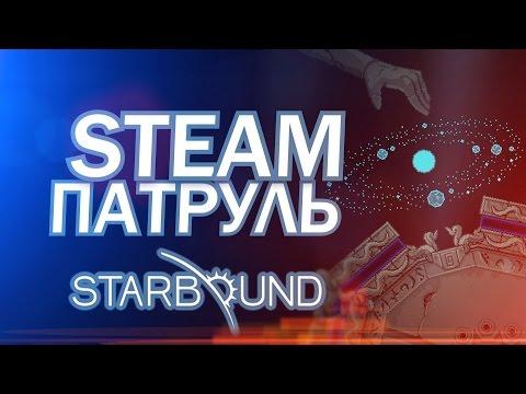 видео: steam Патруль: starbound