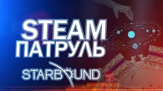 Steam Патруль: Starbound