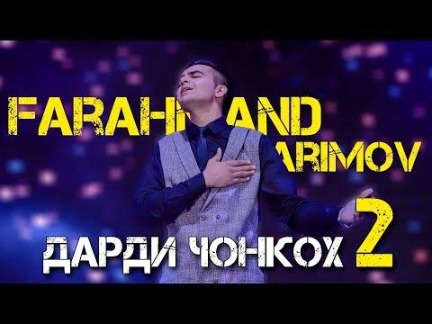 Фарахманд Каримов - Дарди чонкох кисми 2 2019 | Farahmand Karimov - Dardi Jonkoh - Qismi 2 2019