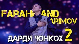 Фарахманд Каримов - Дарди чонкох кисми 2 2019 | Farahmand Karimov - Dardi jonkoh - qismi 2 2019 Resimi
