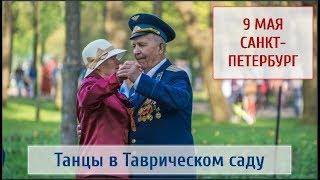 9 МАЯ, танцы в Таврическом саду! С ДНЕМ ПОБЕДЫ!!! Санкт-Петербург.