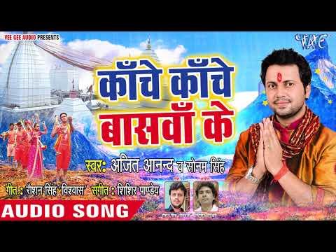 Ajit Anand का Special काँवर गीत 2018 - Bam Naach La 2 - Bhojpuri Hit Kanwar Songs 2018 New