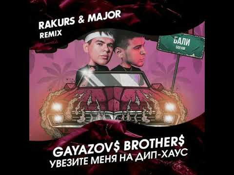GAYAZOV$ BROTHER$ - Увезите меня на Дип-Хаус (Rakurs & Major Remix 2019)