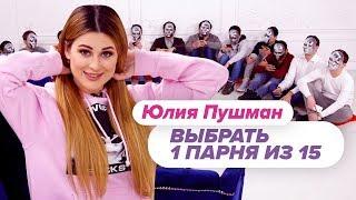 Выбрать 1 из 15. Юлия Пушман играет в Чат На Вылет / Пинк Шугар