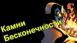 Что такое Камни Бесконечности (Мстители VS Танос)