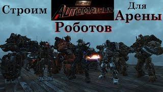 Fallout 4 Automatron Создаём Роботов Для Арены