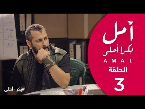 أمل.. بكرا أحلى   هل يثق ايهاب بالرائد هشام؟   Amal ᴴᴰ Arabic Television Drama - 3