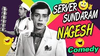 Servar Sundharam Tamil Movie Comedy | Part 1 | Nagesh | R Muthuraman | K R Vijaya