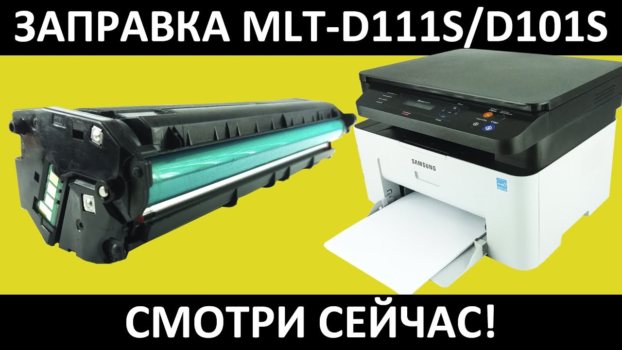 Замена картриджа MLT-D101S (Samsung ML-2165W) - YouTube