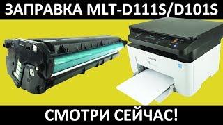 sAMSUNG D111S ЗАПРАВКА / SAMSUNG M2070 ЗАПРАВКА