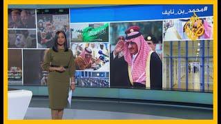 🇸🇦 تغريدة عن صحة الأمير محمد بن نايف تثير لغطا في السعودية.. اختراق أم تمهيد؟