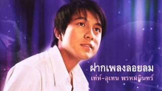 ฝากเพลงลอยลม/เท่ห์-อุเทน พรหมมินทร์