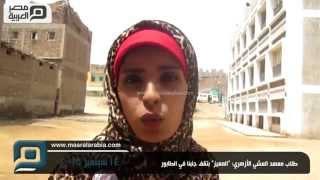بالفيديو والصور| معهد أزهري بالأقصر..