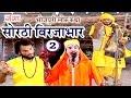 सोरठी बिर्जाभार (भाग-2)   Bhojpuri Nautanki   Bhojpuri Lokkatha   Nautanki Nach Programme