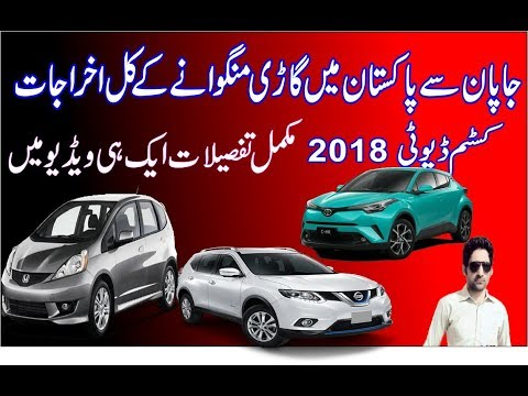 japanese used cars import |customs duty rates in pakistan