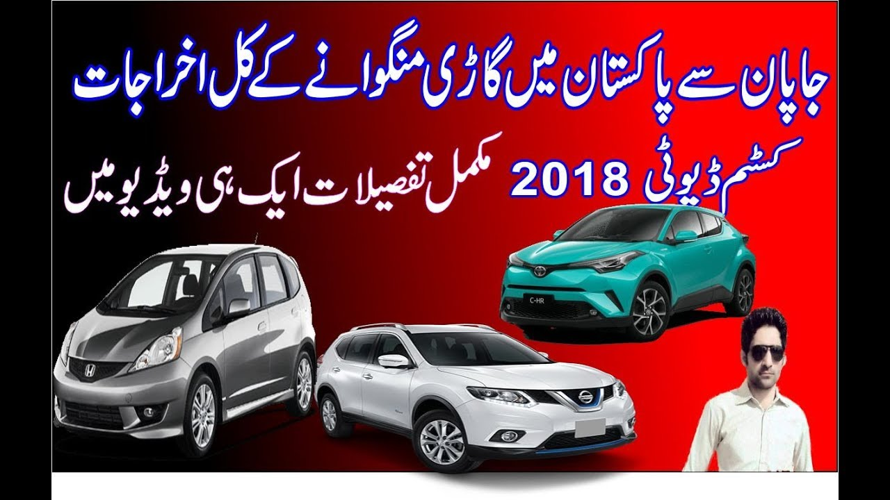 Japanese Used Cars Import Customs Duty Rates In Pakistan Youtube