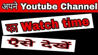 how to see  wacthtime of youtube channel  YouTube New Monitization Eligibility 2018 - No Ads  4000