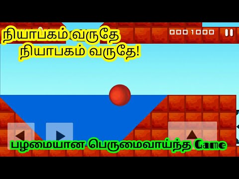 Bounce Classic|android Version |தமிழ் 💣🔑🔥🔥🔥
