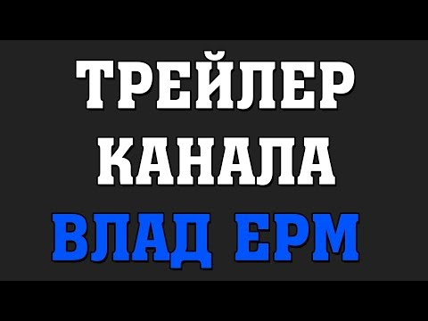 Трейлер Канала Влад Ерм