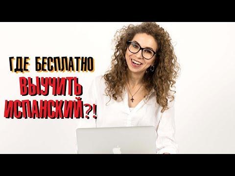 10 бесплатных проверенных ресурсов для изучения испаского языка | Елена Кундера