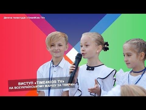 """Фрагмент виступу """"Time4Kids"""