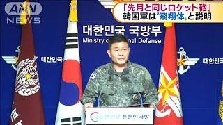 韓国軍「飛翔体は先月と同じロケット砲」と説明(19/11/29)