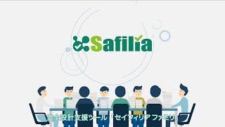 安全コンセプト図のレビューをワンツール上で実施!「Safilia」