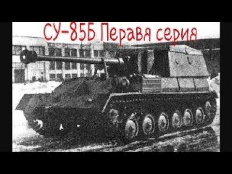 Обзор танка СУ-85Б