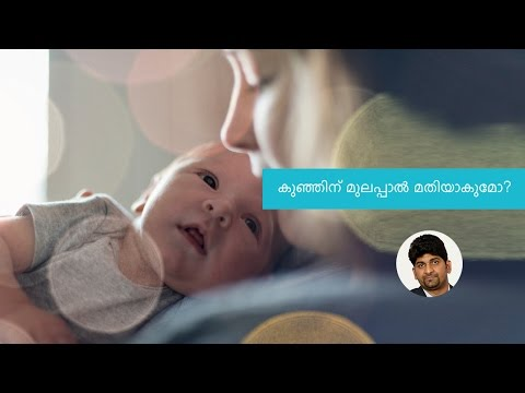 Will I be able to produce enough milk for my baby in the first few days after delivery? | Malayalam